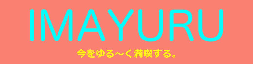 IMAYURU